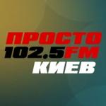 Просто Радио Киев