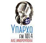 Υπάρχω FM