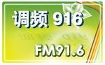 徐州私家车广播