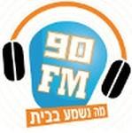 Radio Emtza Ha Derej