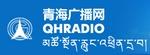 青海经济广播