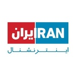 راديو إيران الدولي