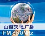 山西交通广播